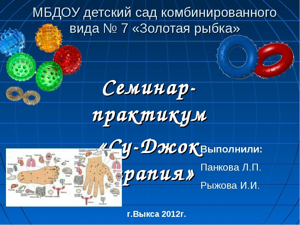 МБДОУ детский сад комбинированного вида № 7 «Золотая рыбка» Семинар-практикум...