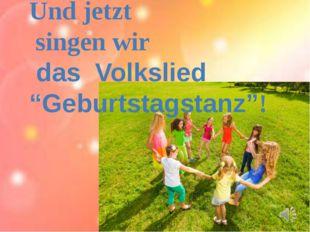 """Und jetzt singen wir das Volkslied """"Geburtstagstanz""""!"""