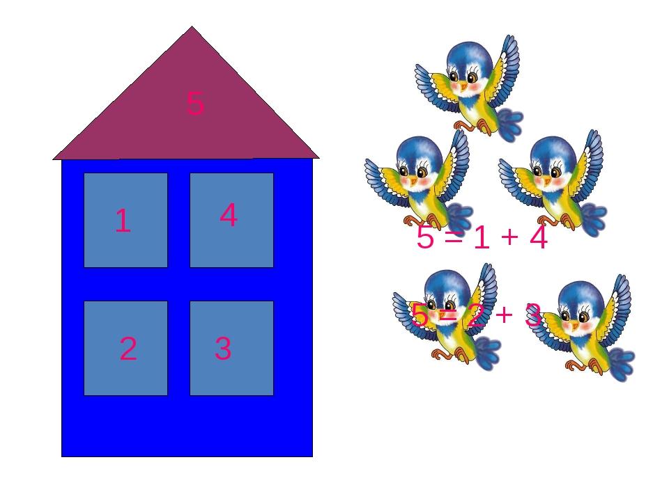 5 2 3 1 4 5 = 1 + 4 5 = 2 + 3