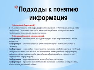1-й подход (обыденный) - В обыденной жизни под информацией понимают содержан
