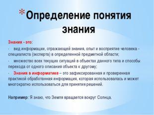 Знания - это: ·вид информации, отражающей знания, опыт и восприятие челов