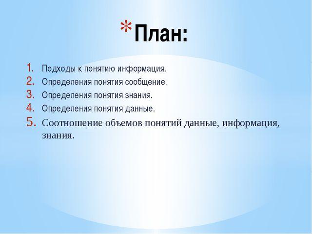 Подходы к понятию информация. Определения понятия сообщение. Определения поня...