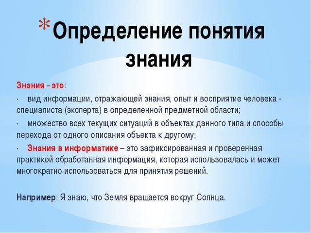 Знания - это: ·вид информации, отражающей знания, опыт и восприятие челов...