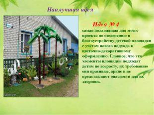 Наилучшая идея Идея № 4 самая подходящая для моего проекта по озеленению и б