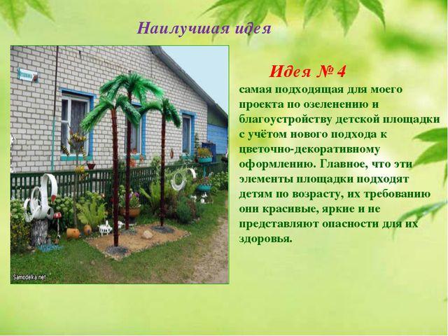 Наилучшая идея Идея № 4 самая подходящая для моего проекта по озеленению и б...