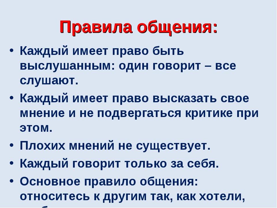Правила общения: Каждый имеет право быть выслушанным: один говорит – все слуш...