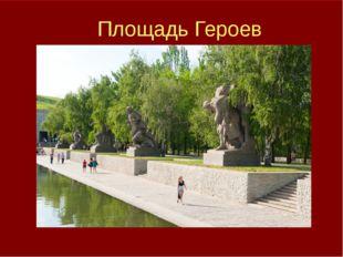 Зал воинской славы Площадь Героев