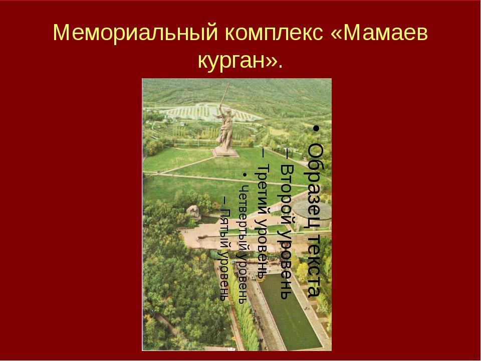 Мемориальный комплекс «Мамаев курган».