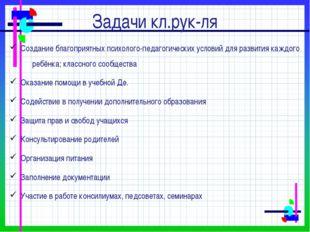 Задачи кл.рук-ля Создание благоприятных психолого-педагогических условий для