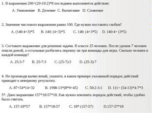 1. В выражении 200+(20-10:2)*8 последним выполняется действие: А. Умножение В