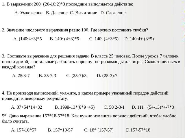 1. В выражении 200+(20-10:2)*8 последним выполняется действие: А. Умножение В...
