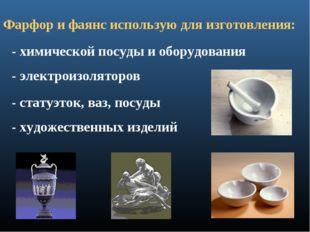 Фарфор и фаянс использую для изготовления: - - химической посуды и оборудован
