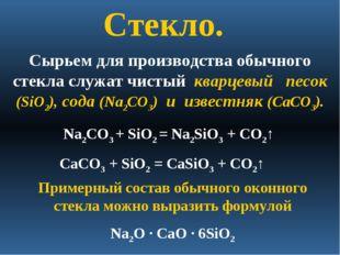 Стекло. Сырьем для производства обычного стекла служат чистый кварцевый песок