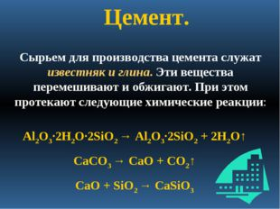Цемент. Сырьем для производства цемента служат известняк и глина. Эти веществ