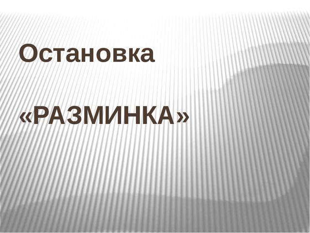 Остановка «РАЗМИНКА»