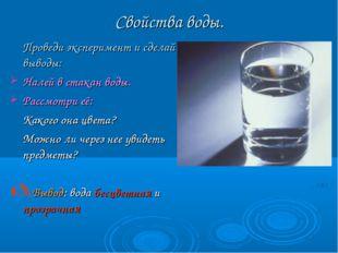 Свойства воды. Проведи эксперимент и сделай выводы: Налей в стакан воды. Рас