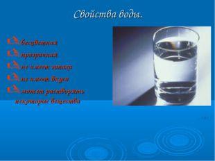 Свойства воды.  бесцветная прозрачная не имеет запаха не имеет вкуса может р