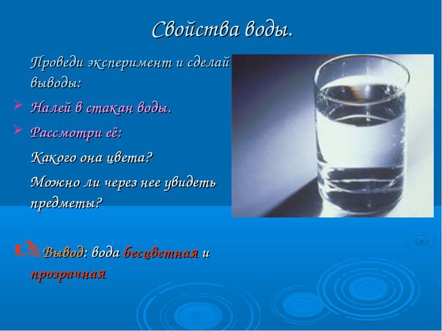 Свойства воды. Проведи эксперимент и сделай выводы: Налей в стакан воды. Рас...