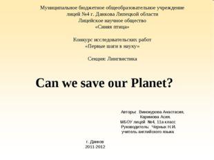 Муниципальное бюджетное общеобразовательное учреждение лицей №4 г. Данкова Л