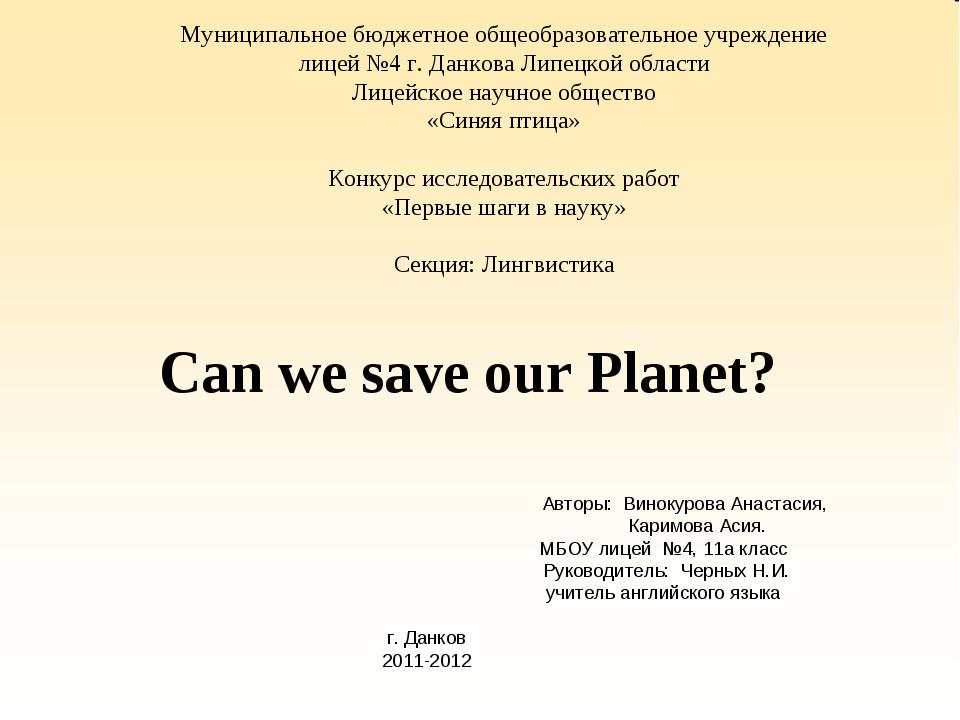 Муниципальное бюджетное общеобразовательное учреждение лицей №4 г. Данкова Л...