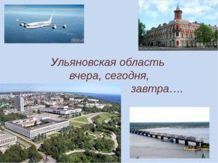 Ульяновская область вчера, сегодня, завтра….