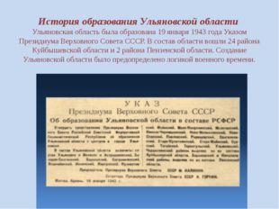 История образования Ульяновской области Ульяновская область была образована 1