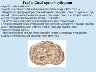 ГербыСимбирскойгубернии Первый гербСимбирский Первый известный герб Симбирска