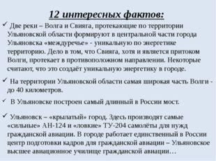 12 интересных фактов: Две реки – Волга и Свияга, протекающие по территории Ул