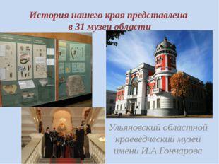 История нашего края представлена в 31 музеи области Ульяновский областной кра
