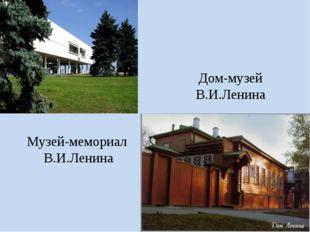 Музей-мемориал В.И.Ленина Дом-музей В.И.Ленина
