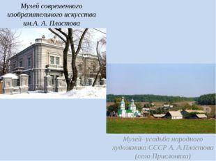 Музей современного изобразительного искусства им.А.А.Пластова Музей- усадь