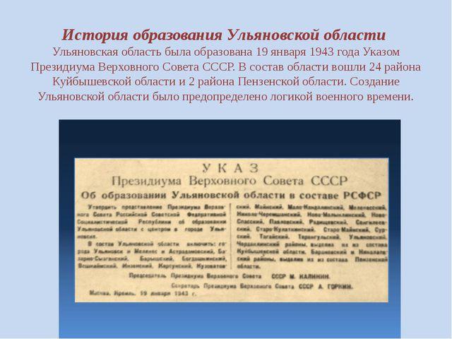 История образования Ульяновской области Ульяновская область была образована 1...