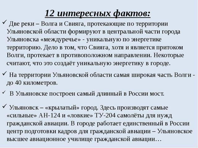 12 интересных фактов: Две реки – Волга и Свияга, протекающие по территории Ул...