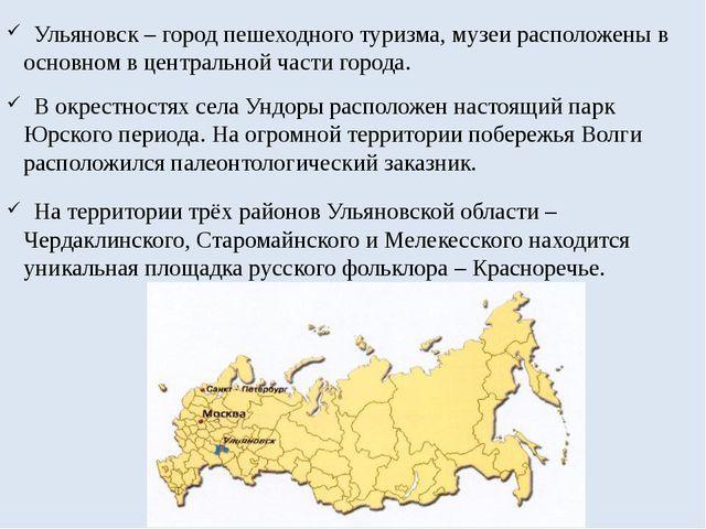 Ульяновск – город пешеходного туризма, музеи расположены в основном в центра...