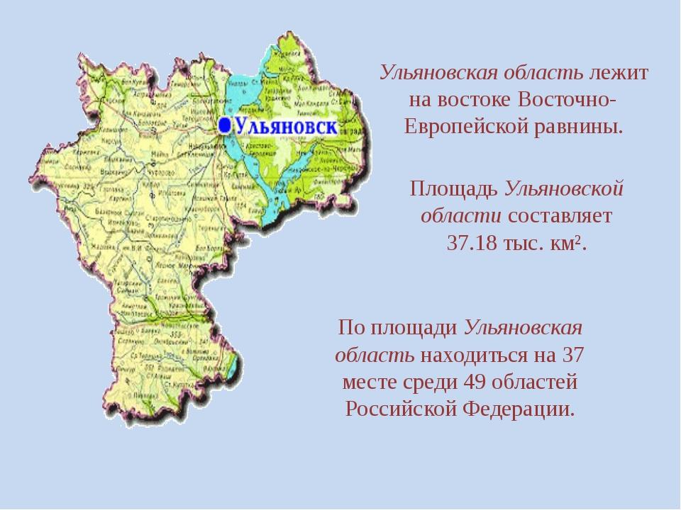 Ульяновская область лежит на востоке Восточно-Европейской равнины. Площадь Ул...