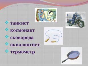 танкист космонавт сковорода аквалангист термометр