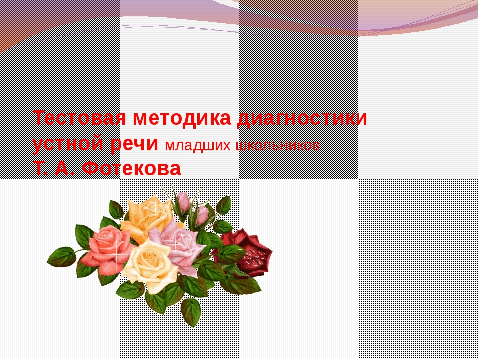 Тестовая методика диагностики устной речи младших школьников Т. А. Фотекова
