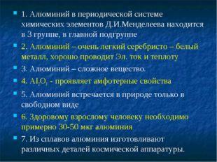 1. Алюминий в периодической системе химических элементов Д.И.Менделеева наход