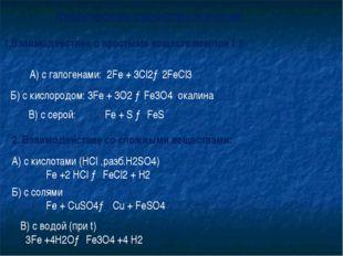 Химические свойства железа: 1.Взаимодействие с простыми веществами(при t°): А