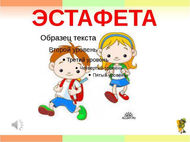 ЭСТАФЕТА