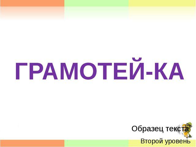 ГРАМОТЕЙ-КА