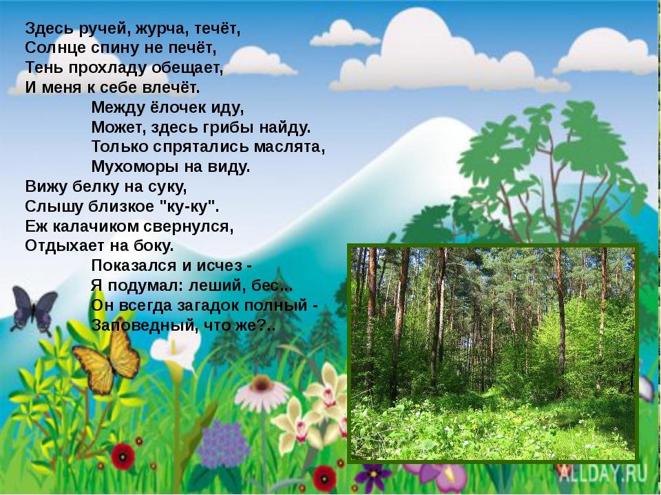 Здесь ручей, журча, течёт, Солнце спину не печёт, Тень прохладу обещает, И м...