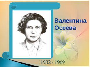 Валентина Осеева Валентина Осеева