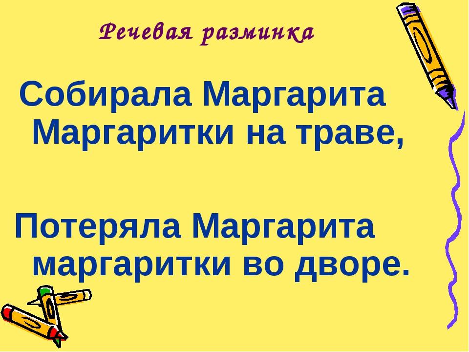 Речевая разминка Собирала Маргарита Маргаритки на траве, Потеряла Маргарита м...