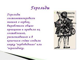 Герольды Герольды систематизировали знания о гербах, выработали общие принцип