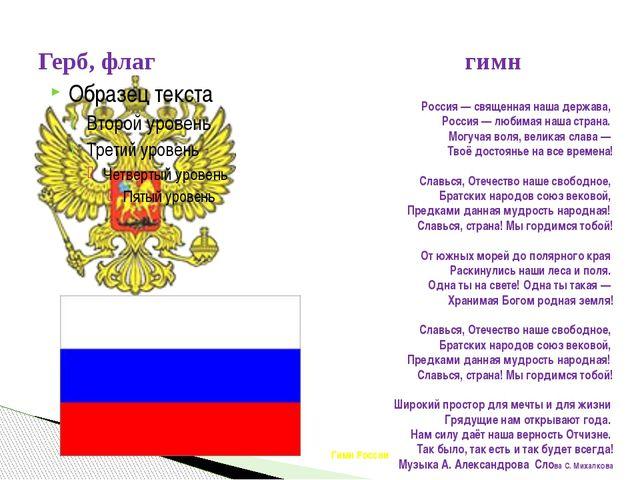 Герб, флаг гимн Гимн России Россия — священная наша держава, Россия — любимая...