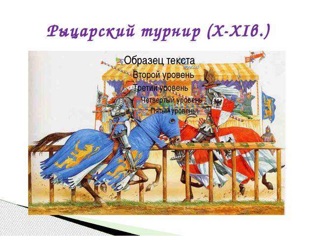 Рыцарский турнир (X-XIв.)