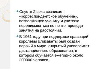 Спустя 2 века возникает «корреспондентское обучение», позволяющее ученику и