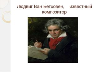 Людвиг Ван Бетховен, известный композитор