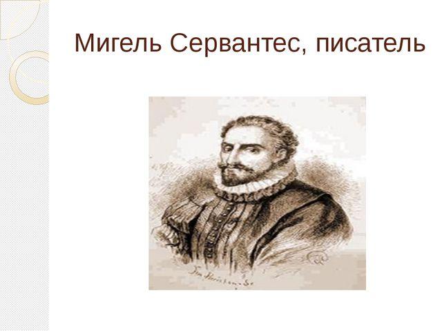 Мигель Сервантес, писатель